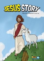 Jesus Story(Comic ver.)
