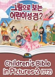 그림으로 보는 어린이성경2(구약Ⅱ편OT)